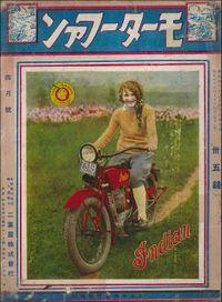 モーターファン 1929年 昭和04年 04月15日号