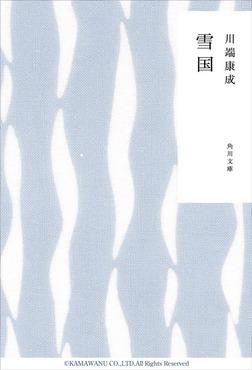 雪国-電子書籍