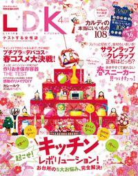 LDK (エル・ディー・ケー) 2015年 4月号