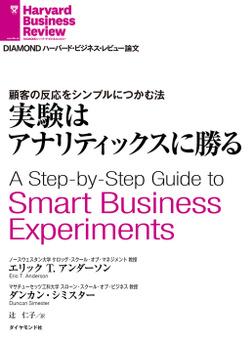 実験はアナリティックスに勝る-電子書籍