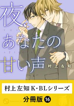 村上左知 K・BLシリーズ【分冊版】16-電子書籍