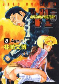 VF-アウトサイダーヒストリー- 8巻