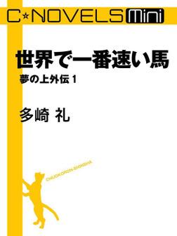 C★NOVELS Mini 世界で一番速い馬 夢の上外伝1-電子書籍