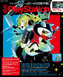 電撃PlayStation Vol.663 【プロダクトコード付き】-電子書籍