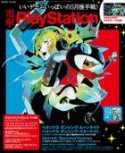 電撃PlayStation Vol.663 【プロダクトコード付き】