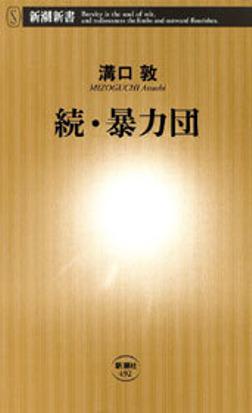 続・暴力団-電子書籍