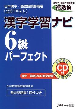 漢字学習ナビ6級パーフェクト-電子書籍