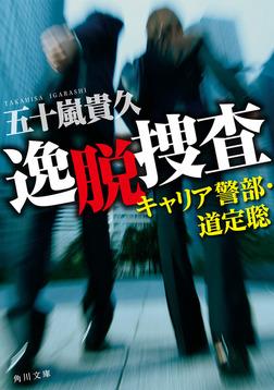 逸脱捜査 キャリア警部・道定聡-電子書籍