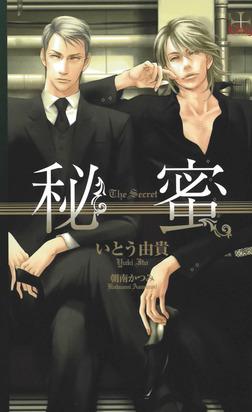 秘蜜【特別版】-電子書籍