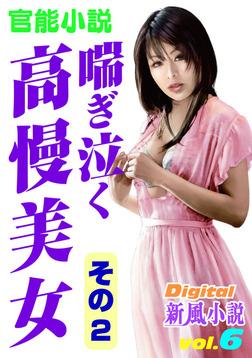 【官能小説】喘ぎ泣く高慢美女 その2~Digital新風小説 vol.6~-電子書籍