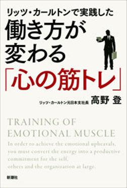リッツ・カールトンで実践した 働き方が変わる「心の筋トレ」-電子書籍