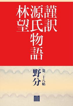 謹訳 源氏物語 第二十八帖 野分(帖別分売)-電子書籍