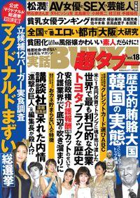 実話BUNKA超タブー vol.18【電子普及版】