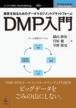 顧客を知るためのデータマネジメントプラットフォーム DMP入門-電子書籍