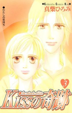 Kissの奇跡(3)-電子書籍