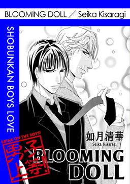 Blooming Doll (Yaoi Manga), Volume 1