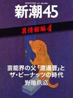 芸能界の父「渡邊晋」とザ・ピーナッツの時代―新潮45 eBooklet 裏情報編4-電子書籍