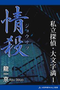 私立探偵・大文字満