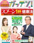 NHKガッテン! 2019年 春号