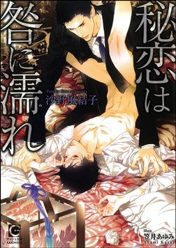 秘恋は咎に濡れ【イラスト入り】-電子書籍