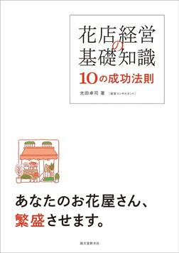 花店経営の基礎知識 10の成功法則-電子書籍