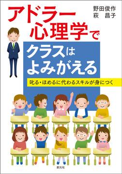 アドラー心理学でクラスはよみがえる 叱る・ほめるに代わるスキルが身につく-電子書籍