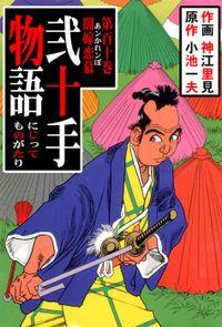 弐十手物語(110)