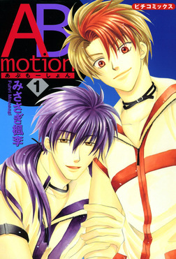 ABmotion 1-電子書籍