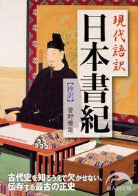 現代語訳 日本書紀 抄訳