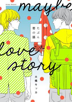 たぶん恋の話-電子書籍