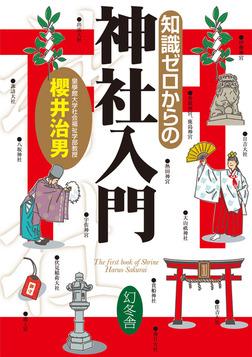 知識ゼロからの神社入門-電子書籍
