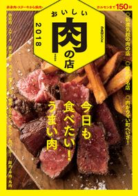 おいしい肉の店 2018 首都圏版