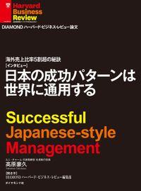 海外売上比率5割超の秘訣 日本の成功パターンは世界に通用する(インタビュー)