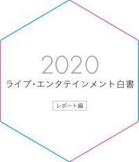ライブ・エンタテインメント白書 レポート編 2020