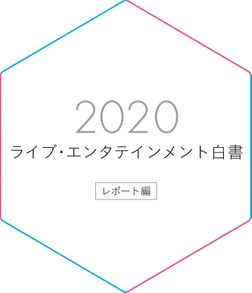 ライブ・エンタテインメント白書 レポート編 2020-電子書籍