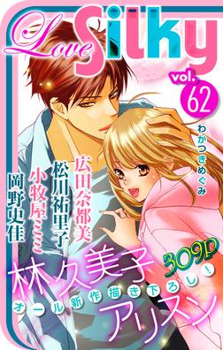 Love Silky Vol.62-電子書籍