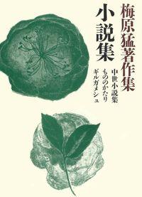 梅原猛著作集20 小説集