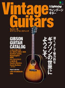 別冊Lightning Vol.221 Vintage Guitars 丸ごと一冊ギブソン・アコースティック-電子書籍