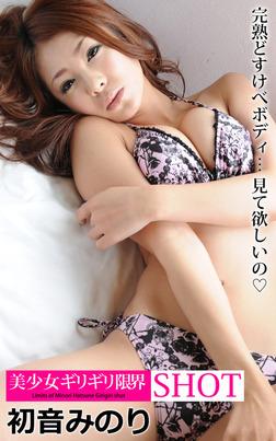 美少女ギリギリ限界SHOT 初音みのり-電子書籍