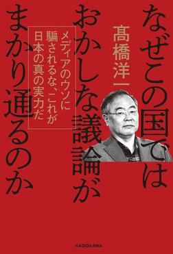 なぜこの国ではおかしな議論がまかり通るのか メディアのウソに騙されるな、これが日本の真の実力だ-電子書籍