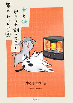 犬と猫どっちも飼ってると毎日たのしい(4)-電子書籍