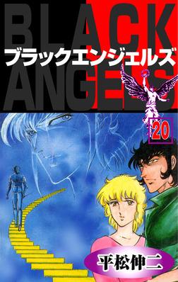 ブラック・エンジェルズ20-電子書籍