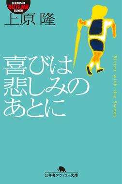 喜びは悲しみのあとに-電子書籍