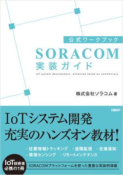 公式ワークブック SORACOM実装ガイド-電子書籍