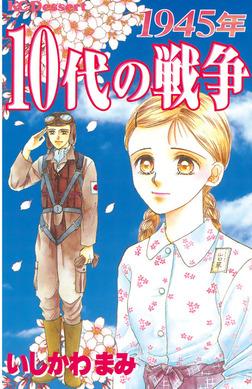 1945年10代の戦争-電子書籍