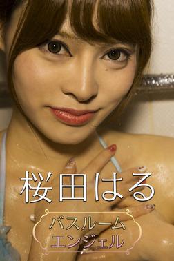 桜田はる バスルーム エンジェル【image.tvデジタル写真集】-電子書籍
