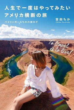 人生で一度はやってみたいアメリカ横断の旅-電子書籍