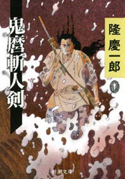 鬼麿斬人剣-電子書籍