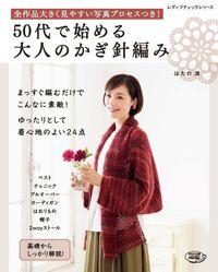 50代で始める大人のかぎ針編み