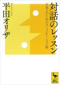 対話のレッスン 日本人のためのコミュニケーション術